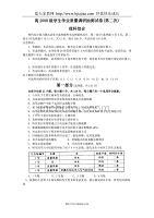 高2008级学生学业质量调研抽测试卷(第二次)理科综合