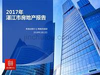 20180112-2017年湛江市房地产市场报告