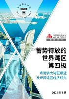 粤港澳大湾区展望及世界湾区经济研究201807