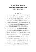 XX区民办公益服务机构非财政保障事业编制报备员额和人员管理试行办法