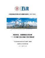 中国宏观经济形势分析与预测年度报告(2017-2018)