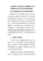 浅谈再读《共产党宣言》的新感悟与2018年度县委书记民主生活会发言提纲合集