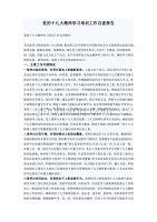 2018年党的十九大精神学习培训工作自查报告
