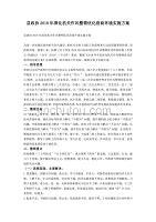 县政协2018年深化机关作风整顿优化营商环境实施方案