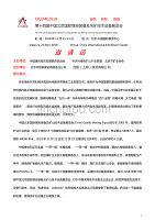 2018第十四届中国北京国际煤炭装备及采矿技术设备展览会