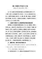 2017年度支部书记抓党建述职报告