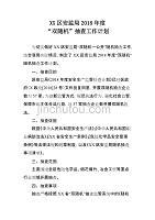 """XX区安监局2018年度""""双随机""""抽查工作计划"""