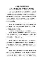 XX区机关事务管理局工作人员婚丧嫁娶宴请报告备案制度
