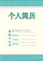 教师简历模板大全-封面+简历+自荐信-最受欢迎的word教师老师求职简历模板