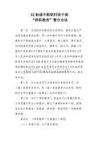 "XX街道不称职村居干部""停职教育""暂行办法"