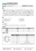LK2866(非隔离降压型LED驱动IC)钲铭科大电流可做0.8ALED灯电源ic方案