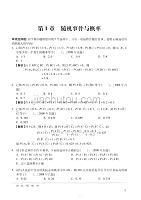 中国精算师数学考试复习资料