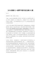 2018最新八一建军节慰问发言稿10篇