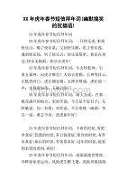某年虎年春节短信拜年词(a短裤搞笑的祝福语)李泌短裤性感图片