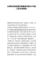 江津帅兵妈妈俱乐部健身分部某年度工作总结报