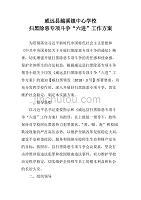 """2018威远县越溪镇中心学校扫黑除恶专项斗争""""六进""""工作方案"""