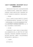 """2018年""""弘扬垦荒精神,推动改革发展""""红色七月党建系列活动方案"""