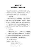 2018棠村镇中心学校扫黑除恶工作实施方案