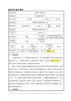 青岛融坤包装厂注塑、印刷项目环境影响报告表