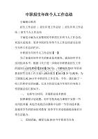 中职v小组年终小组工作总结.doc个人展示牌初中图片
