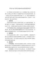 黑龙江省基层气象台站基础设施建设指导标准(定稿)