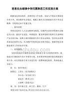 2018冠县东古城镇中学扫黑除恶工作实施方案
