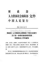 财金[2018]22号财政部人力资源社会保障部中国人民银行关于进一步做好创业担保贷款财政贴息工作的通知