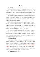 枣庄鑫彦塑料制品有限公司年加工32000吨塑料再生综合利用项目环境影响报告书