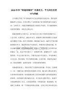 """2018年学""""陈超英精神""""有感范文:平凡岗位的坚守与奉献"""