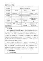 潍坊市荣和建材有限公司年产10万立方米加气混凝土砌块生产线项目环境影响报告表
