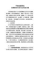 2018平昌县蔬菜站扫黑除恶专项行动实施方案