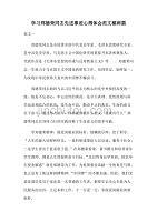 学习郑德荣同志先进事迹心得体会范文稿两篇