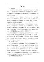 枣庄鑫彦塑料制品有限公司年产32000吨塑料再生综合利用项目环境影响报告书