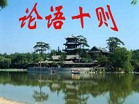 1免费下载人教版初中语文七年级上册7上《论语十则》课件ppt28课件