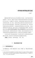 5.中国商业物流的发展