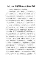 学校2016首届国际典礼毕业高中致辞.doc第七册高中历史上海图片