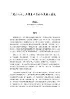 「凤山八社」与屏东平原稻作农耕之发展