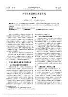 2大学生兼职状况调查研究_黄萃芸