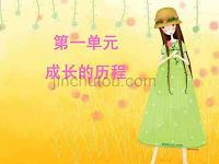 1人教版新课标初中语文七年级上第一单元复习课件
