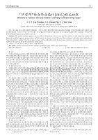 _产学研_结合毕业设计_论文_模式初探
