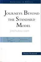 超越标准模型的旅程-JourneysBeyondTheStandardModel
