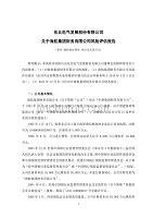 ST东电:关于海航集团财务有限公司风险评估报告
