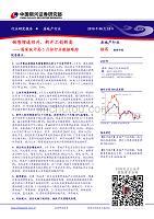 中国银河证券:房地产行业:国家统计局5月份行业数据跟踪:销售增速回升,新开工创新高-2018.06.15