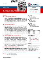 长江证券;房地产行业:从A股与港股地产的行情差异谈起-2018.06.11