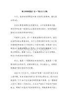 """党课材料国企""""七一""""党课讲话稿传承红船精神,强化国企担当"""