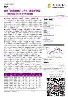 """光大证券;房地产行业2018年下半年投资策略:板块""""磨底进行时"""",择优""""提前半身位""""-2018.06.11"""
