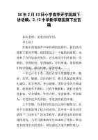 xx年2月13日乌龟春季开学国旗下讲话稿、2.13作文小学生的小学400字图片