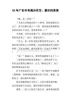 xx年广东中考最好视力:满分的空军奖赏初中生要求作文招图片