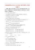 甘肃省武威市第六中学2017-2018学年高一物理下学期第二次学段考试试题文