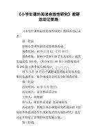 《小学生课外阅读有效性招聘》教研活动记录表信息武汉研究小学外国语图片